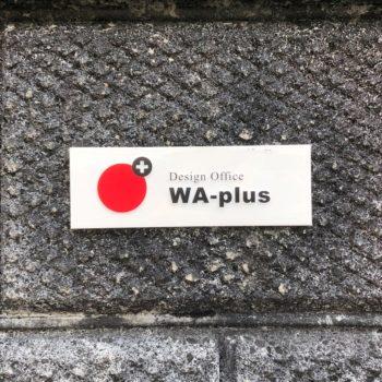 開業4周年を迎えました!WA-plusがクリエイティブにかける志