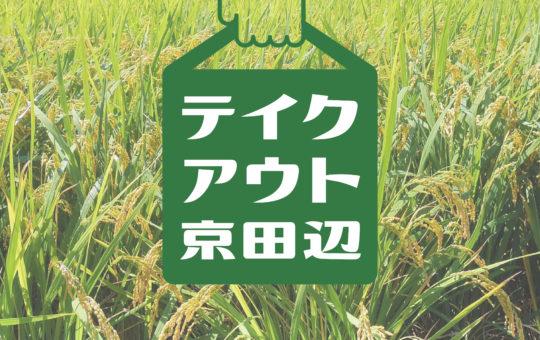 テイクアウト京田辺 ポスターデザイン